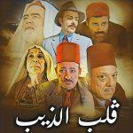 """ناقد مسرحي: فتحي الهدّاوي أساء لتاريخه وأثار الشفقة في """"قلب الذيب"""""""