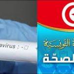 وزارة الصحة: صفر وفيات بكورونا منذ أسبوع ومُصابان فقط بالمستشفيات