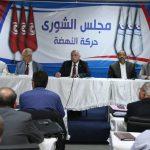 شورى النهضة : الغنوشي مُستهدف.. والالتزام بالتضامن الحكومي ضرورة