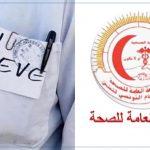 جامعة الصحة تُؤكد نجاج الاضراب وتُعلن عن سلسلة اعتصامات بكل المستشفيات