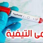 مدير الصحّة بمدنين: لا إصابات جديدة بالحمى التيفيّة