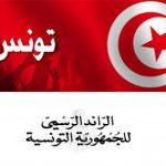 صدر بالرّائد الرسمي: 7 أيام لتقديم ترشحات لسدّ الشغور بهيئة النفاذ للمعلومة