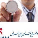 """نقابة أطباء القطاع الخاص: 1 جويلية انتهاء العلاقة التعاقدية مع الـ""""كنام''"""