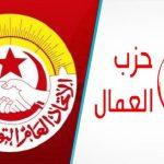 حزب العمّال: النهضة وائتلاف الكرامة وراء حملات تستهدف اتحاد الشغل