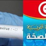 وزارة الصحة: تسجيل وفاة و3 إصابات وافدة بكورونا