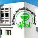 ديونها بلغت 37.2 مليون دينار: هبوط حاد لرقم معاملات الشركة التونسية للصناعات الصيدلية