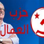 حزب العمّال يُدافع عن لائحة رفض التدخل بليبيا ويستنكر إسقاطها