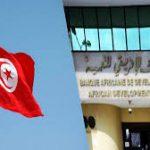 قرض من البنك الافريقي للتنمية لتونس بـ180 مليون أورو