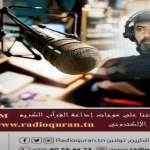 نقابة الإذاعات الخاصة: تجهيزات بثّ إذاعة الجزيري بصفاقس خطر على أمن الدولة وسيادتها