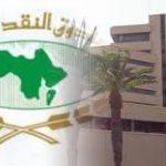 قرض جديد من صندوق النقد العربي لتونس بـ277 مليارا