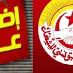 النفيضة: اتحاد الشغل يُقرّ إضرابا عاما ليوم 19 جوان