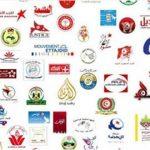 الاعلان عن تأسيس الحزب عدد 225 في تونس