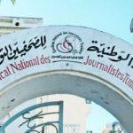 نقابة الصحفيين تدعو الى تسوية وضعيات الصحفيين بالتلفزة والاذاعة
