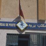 البريد التونسي: فتح 8 مكاتب بالمناطق السياحية والمعابر الحدودية