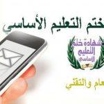 """اليوم انطلاق عمليات التسجيل بـ""""SMS"""" للحصول على نتائج """"النوفيام"""""""
