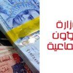 وزارة الشؤون الاجتماعية تُحذر : بلاغ كاذب يزعم توزيع منحة بـ200 دينار
