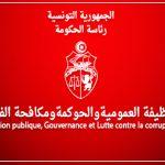 وزارة الوظيفة العمومية تُلغي جلسة تفاوض والاتحاد يردّ