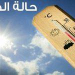 طقس أيام العيد: الحرارة تتجاوز المعدّلات العادية بـ 8 درجات
