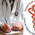 الأطباء العامون في إضراب وطني بثلاثة أيام