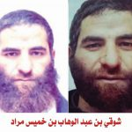 الداخلية تدعو للابلاغ السريع والأكيد عن إرهابي