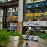 وزارة الفلاحة: تعيين 9 مندوبين جهويين جُدد للفلاحة