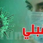 قبلي: تسجيل حالة شفاء جديدة من فيروس كورونا
