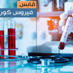 مدير الصحّة بقابس: 85 إصابة محليّة جديدة بفيروس كورونا