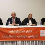 التيار: مجلس وطني استثنائي لتحديد موقف من حكومة المشيشي