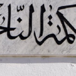 القيروان: غلق محكمة الناحية بعد تردّد مُصاب بكورونا عليها