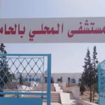رئيس بلدية الحامة: الوضع الوبائي كارثي .. وأطباء غادروا المستشفى