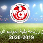 تحيين في روزنامة بقية الموسم الرياضي 2019-2020