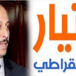 التيار الديمقراطي يُقاضي النائب ياسين العياري