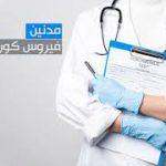 مدير الصحة بمدنين: 4 إصابات محليّة جديدة بكورونا واصابتان مجهولتا المصدر