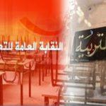 نقابة الثانوي: البروتوكول الصحّي حبر على ورق واجتماع اليوم مع الوزارة