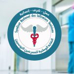 """طالبت بـ""""بروتوكول صحيّ واضح"""": نقابة المُمرّضين في إضراب بيومين"""