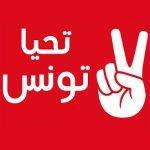 حركة تحيا تونس تدعو لتطبيق صارم لقانون العنف ضد المرأة