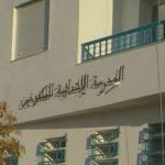 مدير مدرسة المكفوفين بسوسة: اعتصام مفتوح للمُطالبة ببروتوكول صحيّ خاص