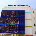مدير الصحّة بتونس: إصابة 7 إطارات طبيّة وشبه طبيّة بمُستشفى أطفال بالعاصمة