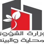 وزارة الشؤون المحلية تدعو المؤسسات العمومية لاستخراج الوثائق الكترونيّا