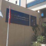 وضعيتها خطيرة: وزارة المالية تنفذ عقلة على حسابات المؤسسة التونسية للأنشطة البترولية