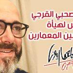 بعد تفاعل الوزير الجديد مع مطالبهم: المهندسون الشبّان يعلّقون وقفتهم الاحتجاجية