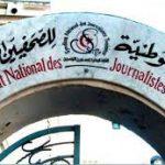 نقابة الصحفيين تدعو الحكومة لاتخاذ موقف حازم رافض من خطوة التطبيع البحرينية
