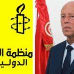 منظمة العفو الدولية مصدومة من موقف سعيّد من عقوبة الاعدام