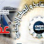 """الـ""""CNRPS"""" يعقل على حسابات شركة السكك الحديدية"""