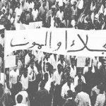عيد الجلاء: هبة عسكرية ومواطنية تُتوج باسترجاع تونس سيادتها الكاملة