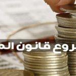 تقرير:تونس ومسيرة الفشل..مشروع قانون المالية لسنة 2021 نموذجا