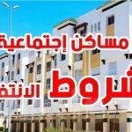 القيزاني: انطلقنا في بناء 8400 مسكن بـ 21 ولاية