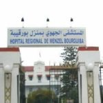 وزارة الصحة: إيقاف مدير مستشفى منزل بورقيبة عن العمل