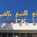 الديوانة: إيقاف عون بمصنع التبغ بالقيروان وحجز سجائر ومعسّل قيمتها 500 ألف دينار