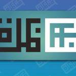 تُبثّ في 3 قنوات و11 إذاعة: مناظرة حول حصيلة سنة من عهدة قيس سعيد